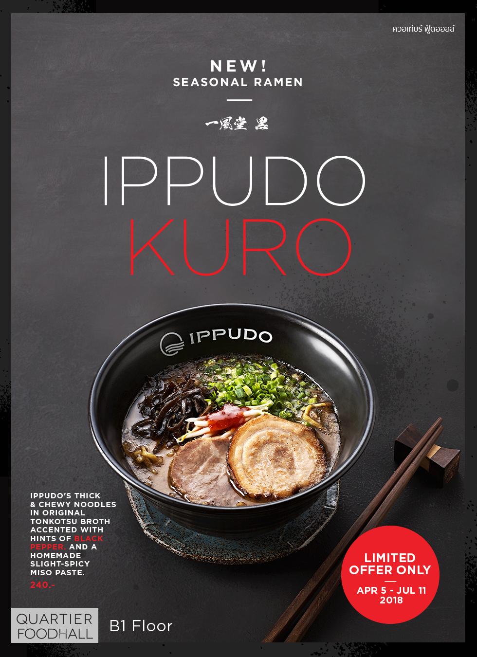 มื้อเที่ยงนี้ชวนเพื่อนสาวมาลิ้มลองอาหารญี่ปุ่นที่-Ippudo
