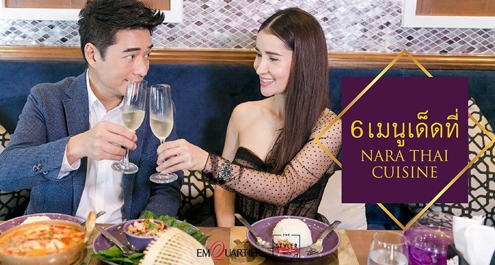 เมนูเด็ด nara thai cuisine